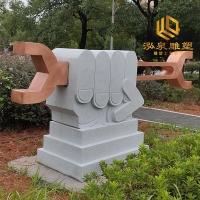 石雕拳头握手大理石雕塑校园标志性雕刻园林装饰景观厂家定制销