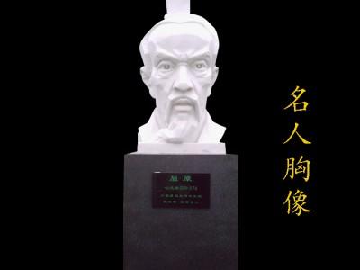 石雕名人半身胸像