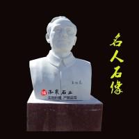 石雕半身胸像人物雕塑厂家定制想销售