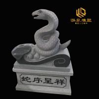 石雕蛇生肖动物雕塑