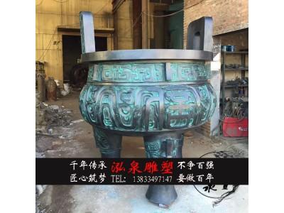 铸铜圆鼎雕塑青铜香炉鼎落地鼎雕像