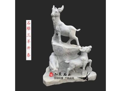 石雕生肖 动物雕塑