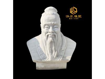 石雕孔子汉白玉文化人物雕塑