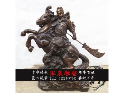 铸铜武财神关公佛像黄铜关老爷骑马