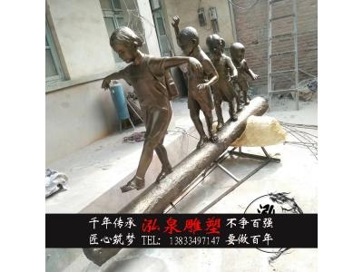 玻璃钢仿铜人物雕塑小孩过独木桥童
