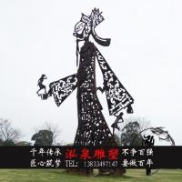 不锈钢皮影戏雕塑大型金属创意镂空剪影民俗文化主题园林迎宾摆件