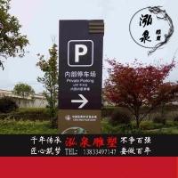 不锈钢铁艺指示牌双面导向牌广告牌雕塑户外小区广场停车场装饰品