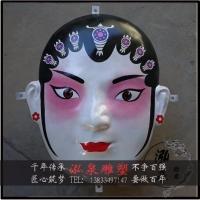 玻璃钢彩绘传统京剧戏曲脸谱雕塑表演变脸道具老北京特色景观摆件