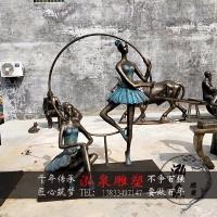 铸铜创意抽象小女孩跳芭蕾舞情景舞蹈主题雕塑公园广场装饰品摆件