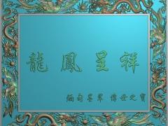 FDDW039-浮雕图动物雕刻图龙凤呈祥画框精雕图下载