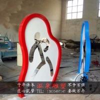 不锈钢彩绘镂空运动雕塑金属铁艺抽象剪影人物体育主题园林装饰品