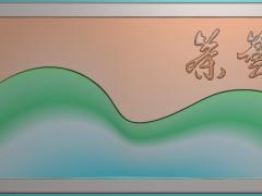 CP189茶艺字体茶盘雕刻图案茶艺字体茶盘灰度图茶艺字体茶盘浮雕图茶艺字体茶盘精雕图下载