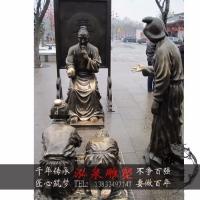 玻璃钢仿铜古代小孩给老人祝寿情景人物雕塑步行街公园装饰品摆件