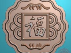 YB010福字月饼印饼模糕点模具雕刻图福字月饼印饼模糕点模具灰度图福字月饼印饼模糕点模具精雕图下载