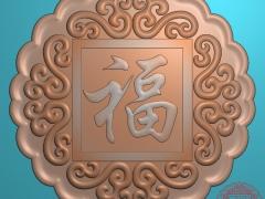 YB011福字中秋月饼模雕刻图福字中秋月饼模灰度图福字中秋月饼模精雕图下载