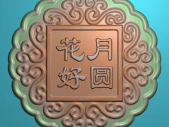 YB017花好月圆中秋月饼模具雕刻图花好月圆中秋月饼模具灰度图花好月圆中秋月饼模具精雕图下载