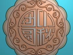 YB031圆字中秋团圆月饼模具雕刻图圆字中秋团圆月饼模具灰度图圆字中秋团圆月饼模具精雕图下载
