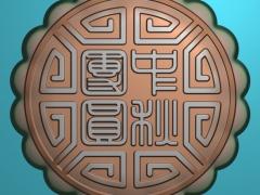 YB035中秋团圆月饼模具雕刻图中秋团圆月饼模具灰度图中秋团圆月饼模具精雕图下载