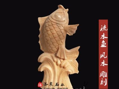 石雕流水鱼晚霞红庭院景观装饰摆件