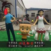玻璃钢彩绘人物大头儿子一家雕像动画主题公园广场景观装饰品摆件