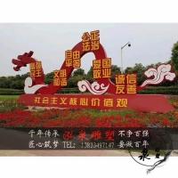 不锈钢大型铁艺烤漆社会主义价值观宣传牌雕塑公园林广场装饰摆件
