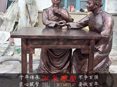 玻璃钢仿铜古代人号脉雕塑卖药制药
