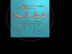 HRBJ006- 字体上善若水 摆件浮雕图设计 字体上善若水 摆件雕刻图制作 字体上善若水 摆件精雕图下载地址