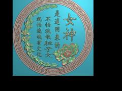 HRBJ007- 字体女神 摆件浮雕图设计 字体女神 摆件雕刻图制作 字体女神 摆件精雕图下载地址