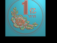 HRBJ015- 字体1亿 摆件浮雕图设计 字体1亿 摆件雕刻图制作 字体1亿 摆件精雕图下载地址