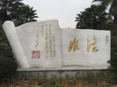 【校园石雕060】书本石雕司法石雕大门石雕摆件生的制作