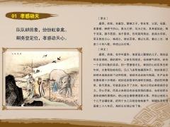 【雕刻题材●传统文化】二十四孝故事简述与赏析.jpg