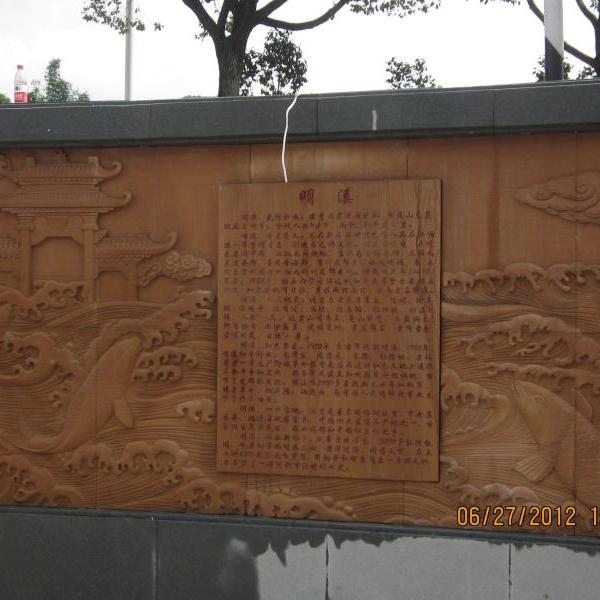 【浮雕0401】文化墙石浮雕厂