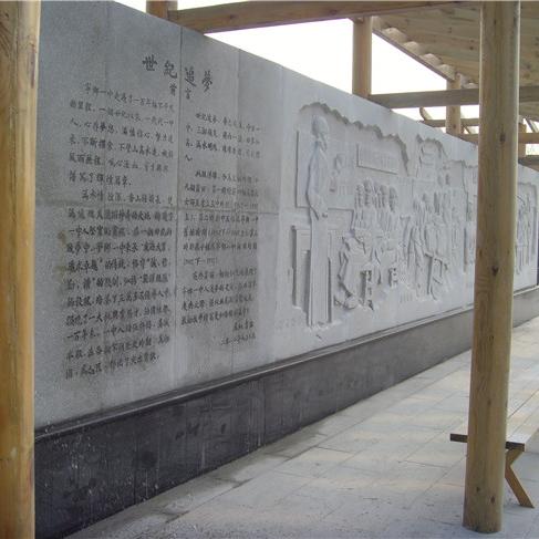 【浮雕0409】文化墙石浮雕报价