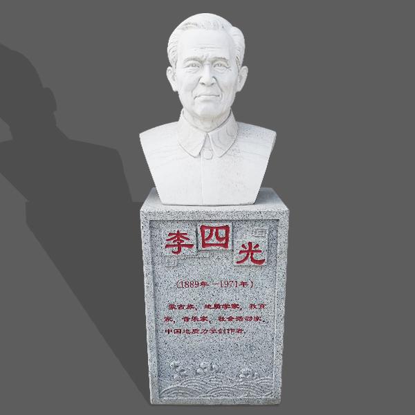 【人物雕塑1340】现代名人石雕胸像定做
