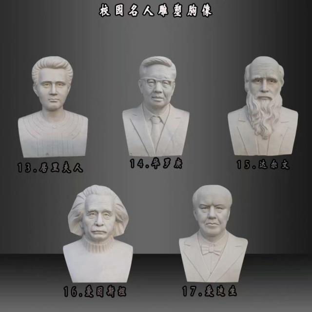 【人物雕塑1377】现代名人石雕胸像哪家好