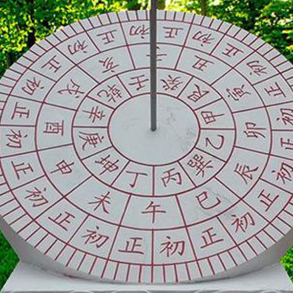 【校园石雕011】日晷石雕定制