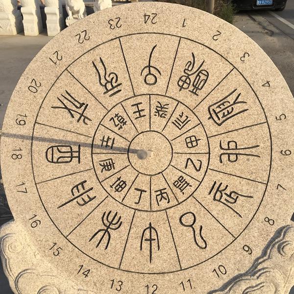 【校园石雕034】日晷石雕厂