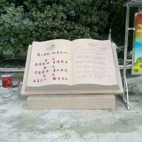 【校园石雕038】书本石雕价格