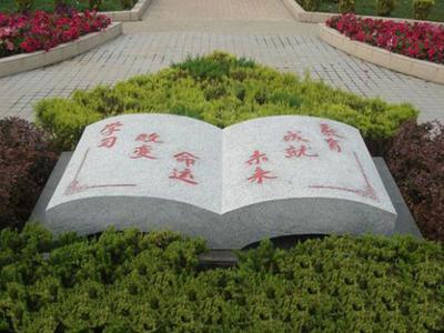 【校园石雕079】书本石雕供应