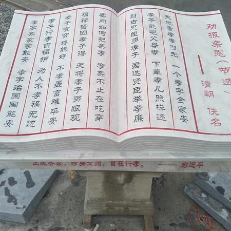 【校园石雕084】书本石雕厂