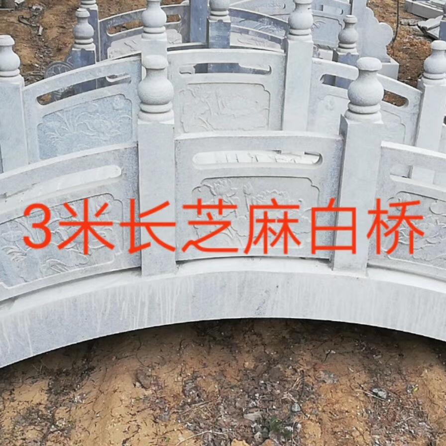 【园林景观127】汉白玉石桥多少钱