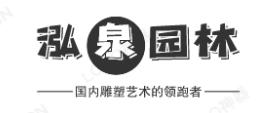 曲阳县泓泉园林雕塑有限公司