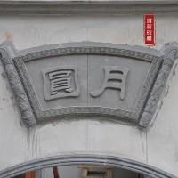 徽州仿古砖雕|字体砖雕