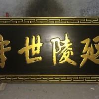 功艺坊木雕仿古门牌字匾加工定制