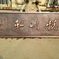 易县锦城铜艺雕塑铜牌扁加工定制