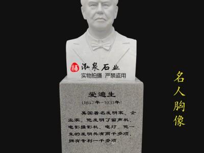 石雕爱迪生汉白玉发明家半身胸像雕