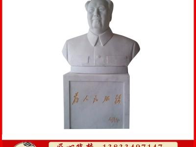 石雕毛泽东汉白玉半身胸像
