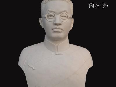 石雕陶行知半身胸像人物雕塑
