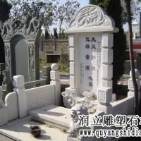 润立墓碑雕刻加工定制