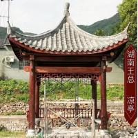 景文木艺古建凉亭产品供应